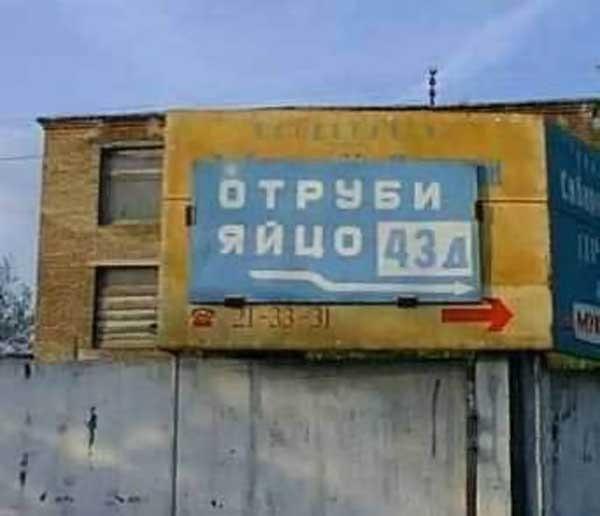 прикол_24_отруби