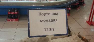 прикол_25_кОртошка