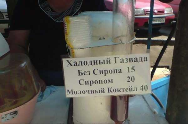 прикол_25_газвада