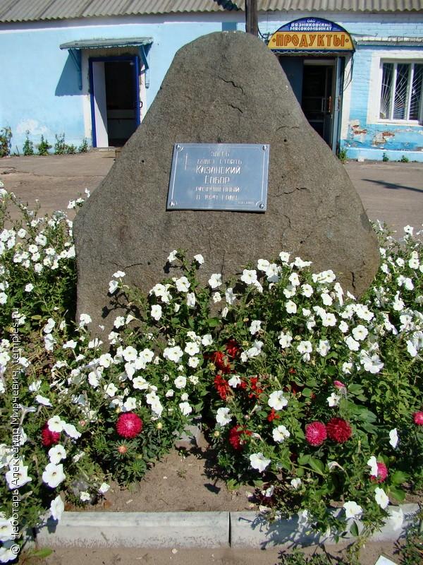 Камень на месте, где находился Казанский собор в Вязниках Владимирской области