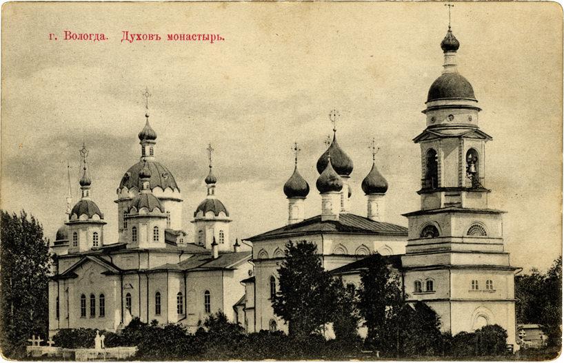 Свято-ДУхов_монастырь_Вологда, конец_XIX_века