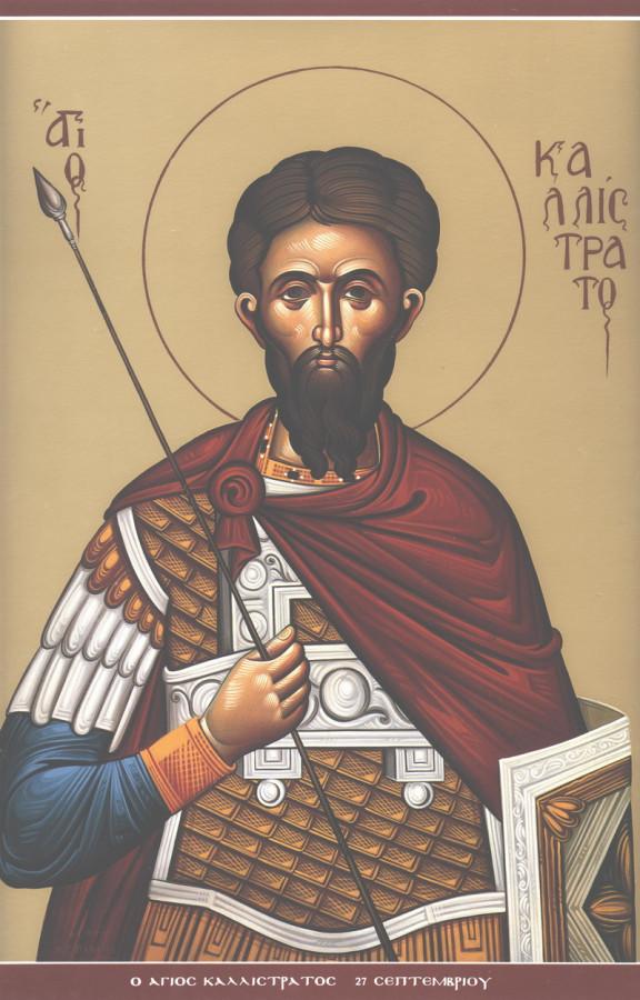 мч_Каллистрат_ВИзантийский