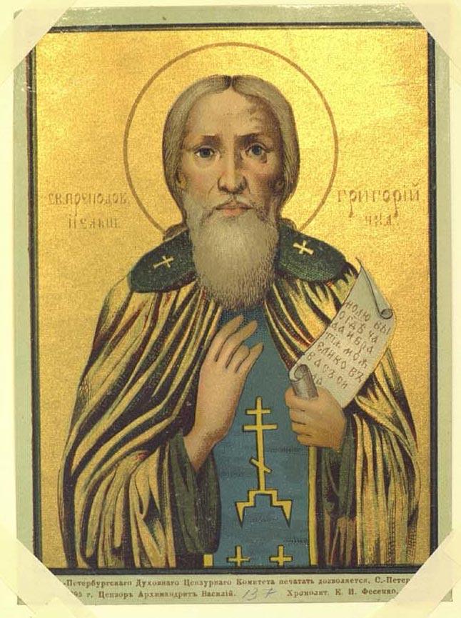 Преподобный Григорий Пельшемский