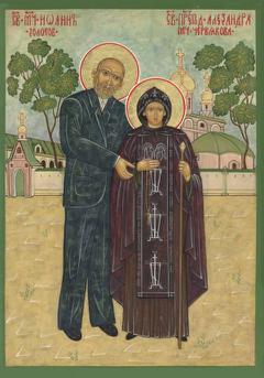 Преподобномученица схимонахиня Александра (Червякова) и мученик Иоанн Золотов Икона