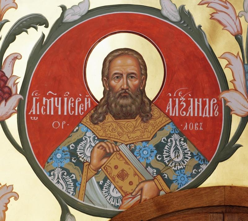 Священномученик Александр Орлов, пресвитер