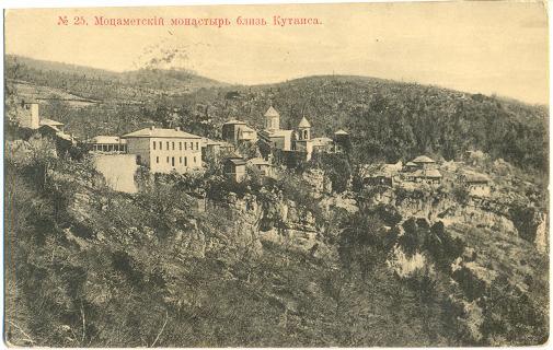 Моцаметский Давидо-Константинов монастырь конец 19