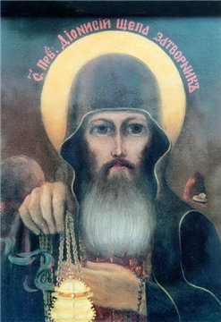 Преподобный Дионисий Печерский, Щепа, иеромонах