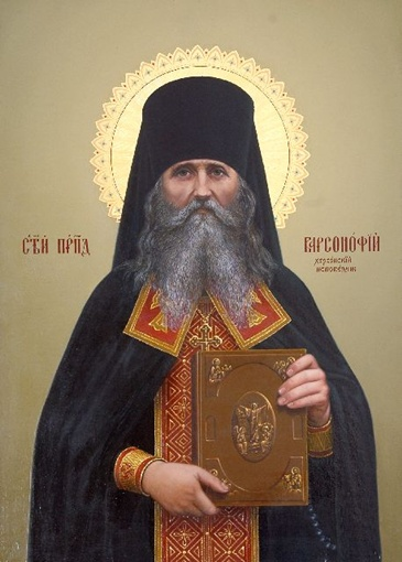 Преподобный Варсонофий Херсонский, исповедник (Юрченко)