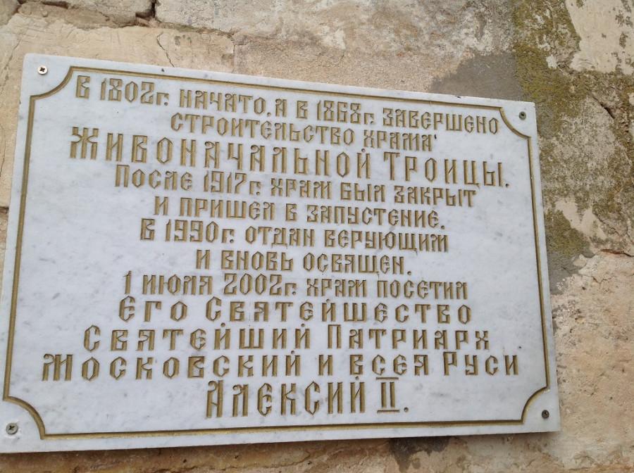 Гусь_железный_табличка_храм_патриарх