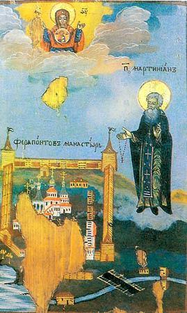 Преподобный Мартиниан Белозерский, игумен