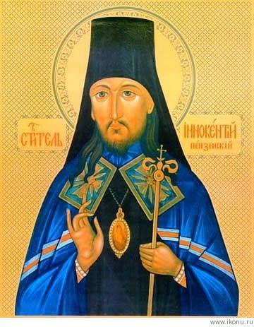 Святитель Иннокентий Пензенский (Смирнов)