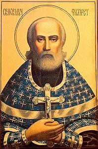Священномученик Филарет (Великанов)