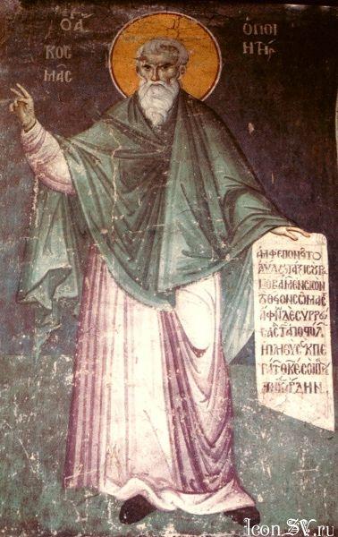 Преподобный Косма Маиумский, епископ
