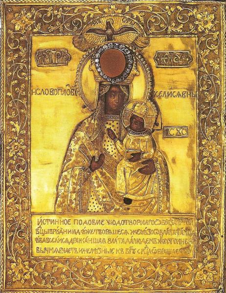 РУДЕНСКАЯ (РУДНЕНСКАЯ) икона БОГОРОДИЦЫ