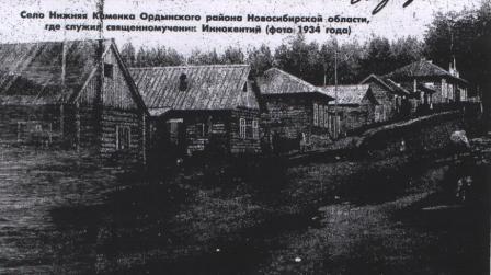 Село Нижне-Каменское, где служил священник Иннокентий Кикин, 1934 год
