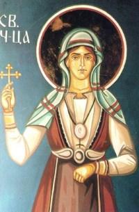 Великомученица Злата (Хриса)