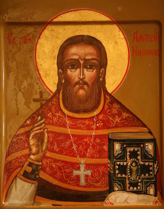 Священномученик Алексий Никонов, пресвитер