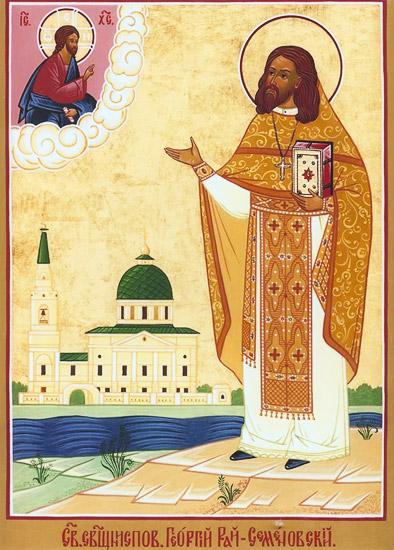 Священномученик Георгий Троицкий, пресвитер