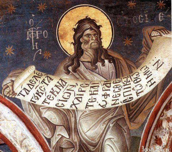 Прор Осия Фреска Афон (Ватопед) 1312