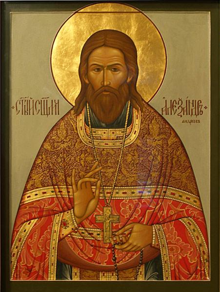 Священномученик Александр Андреев 1