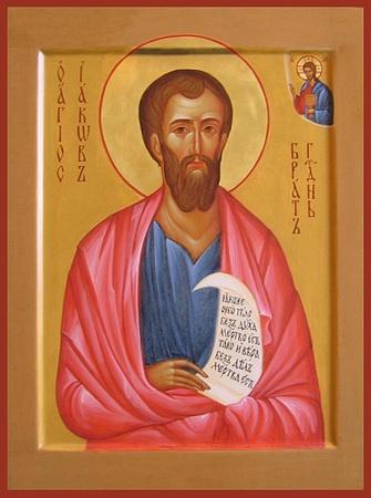 Апостол Иаков брат Господень