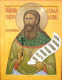 Священномученик Николай Агафонников_1
