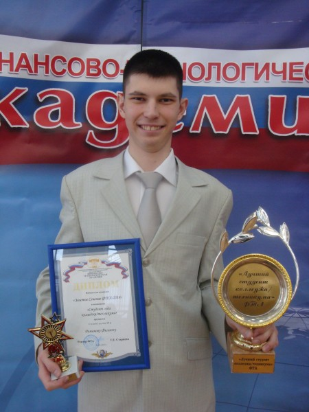 Моя награда 22.01.15 за победу в номинации Лучший студент года (2014) ККМТ (ФТА).