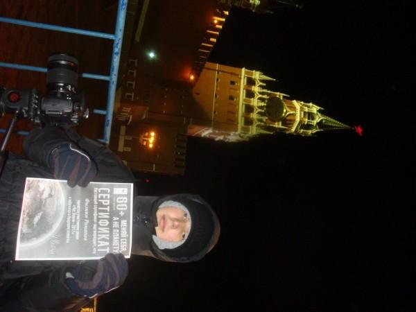 - В год экологии в России присоединился - в её десятилетие - к акции Час Земли (25.03.2017, г. Москва)..JPG