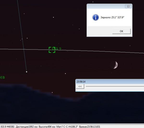 Скрин из программы HeavenSat с расчётом углов зеркала и траекторией спутника.