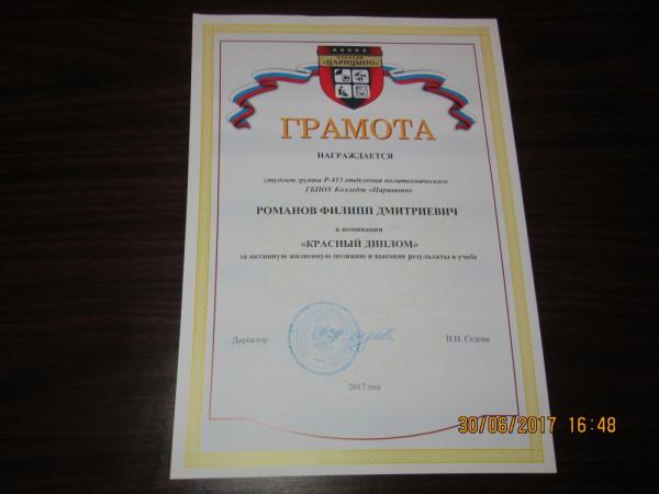 """Моя грамота - в номинации """"Красный диплом"""" - от ГБПОУ Колледж """"Царицыно"""" (Политехническое отделение)."""