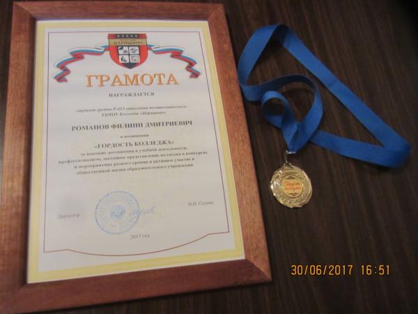 """Моя грамота - в номинации """"Гордость колледжа"""" - от ГБПОУ Колледж """"Царицыно"""" (Политехническое отделение)."""
