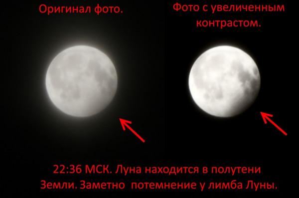 Фото 4. Полутеневая фаза лунного затмения, в 22-36, 07.08.2017, в Москве.jpg