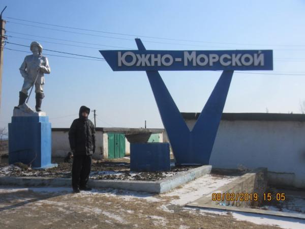 В День российской науки - на своей малой Родине - в пос. Южно-Морской Приморского края.