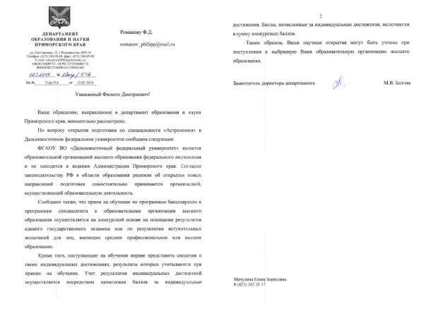 Ответ от 01.03.2019 - Романову Ф.Д. - из Департамента образования и науки Приморского края.