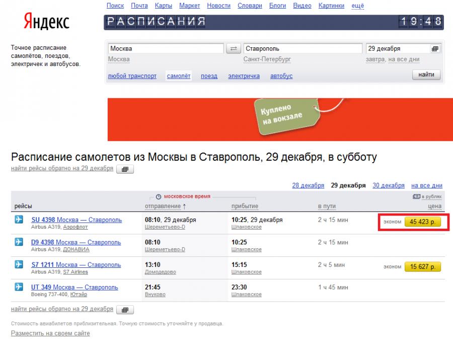 авиарейсы москва ставрополь
