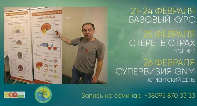 Киев февраль