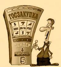 В Москве - рост правонарушений в сфере размещения госзаказа