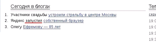 Яндекс запустил собственный браузер