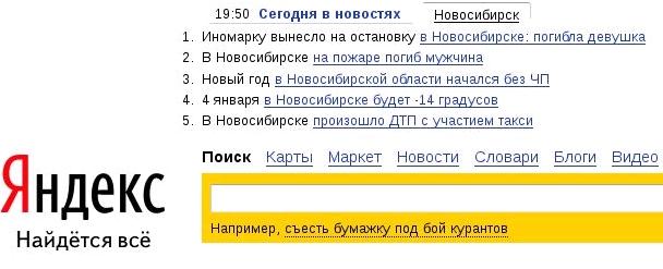Новый год в Новосибирской области начался без ЧП
