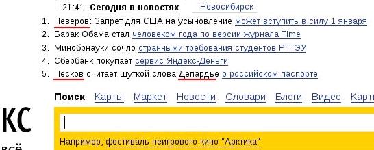 Неверов, Песков, Депардье
