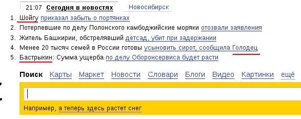 Шойгу, Голодец, Бастрыкин