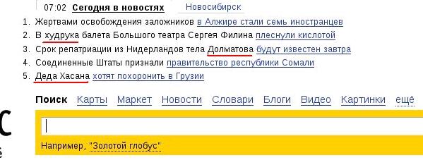худрук, Долматов, Дед Хасан