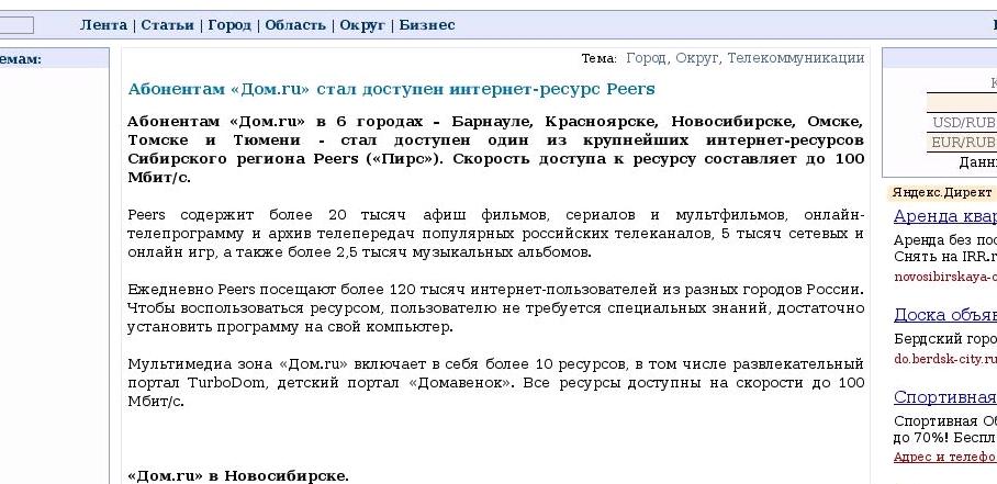Абонентам дом.ру