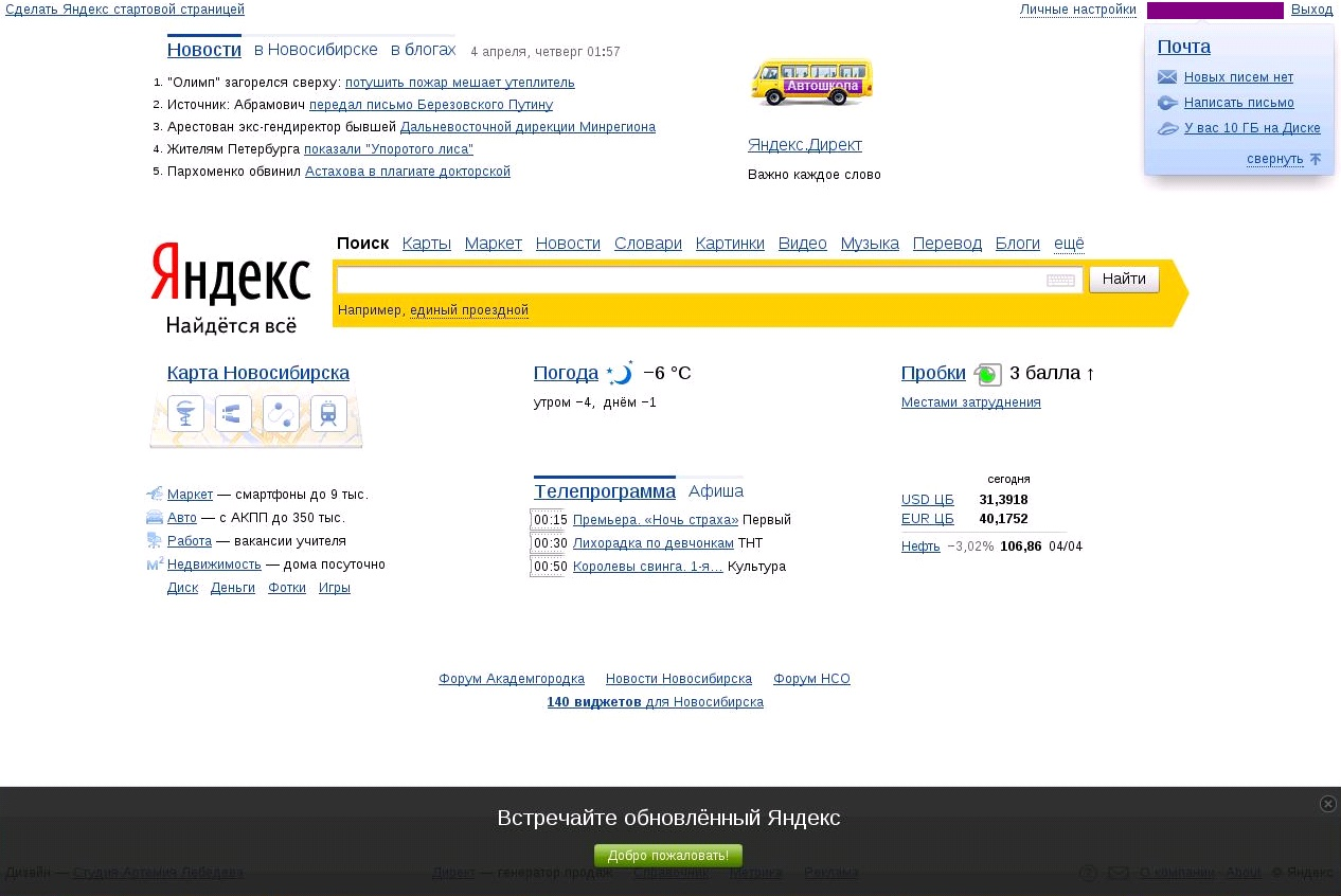 Полная новая главная страница Яндекса