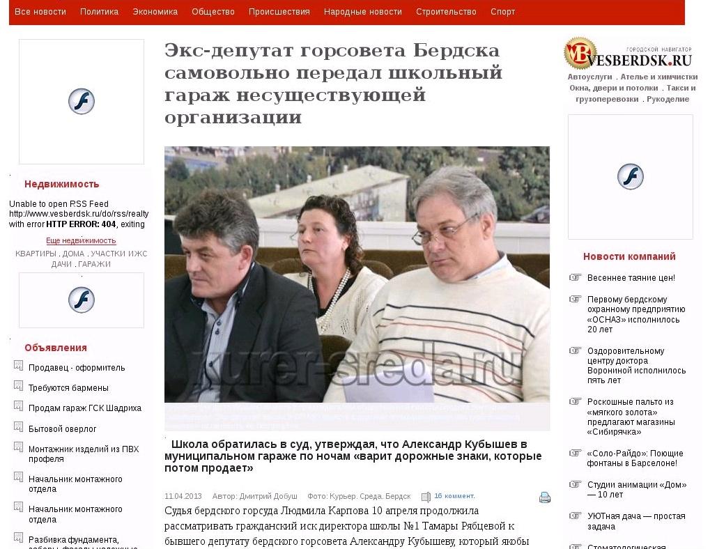 Экс-депутат горсовета Бердска самовольно передал школьный гараж несуществующей организации