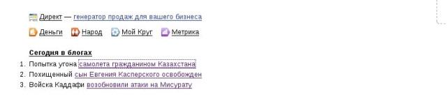 Попытка угона самолёта гражданином Казахстана
