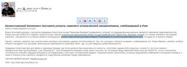 Казахстанский дипломат попытался угнать самолёт итальянской авиакомпании