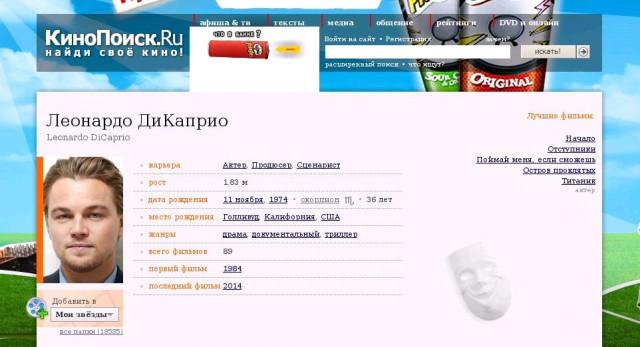 Леонардо ДиКаприо на кинопоиск.ru