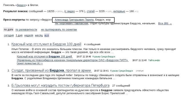 Яндекс. Неактуальная информация