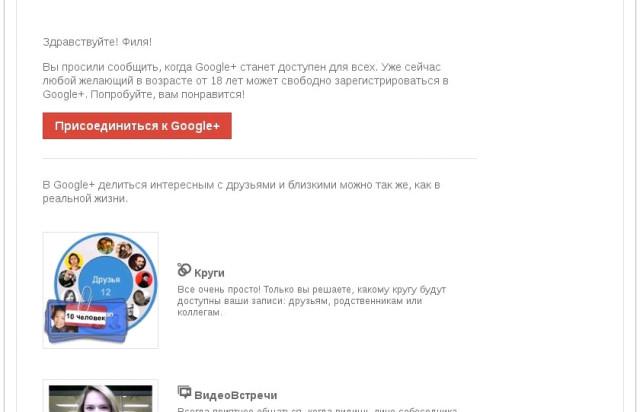 Google Plus открыт для всех